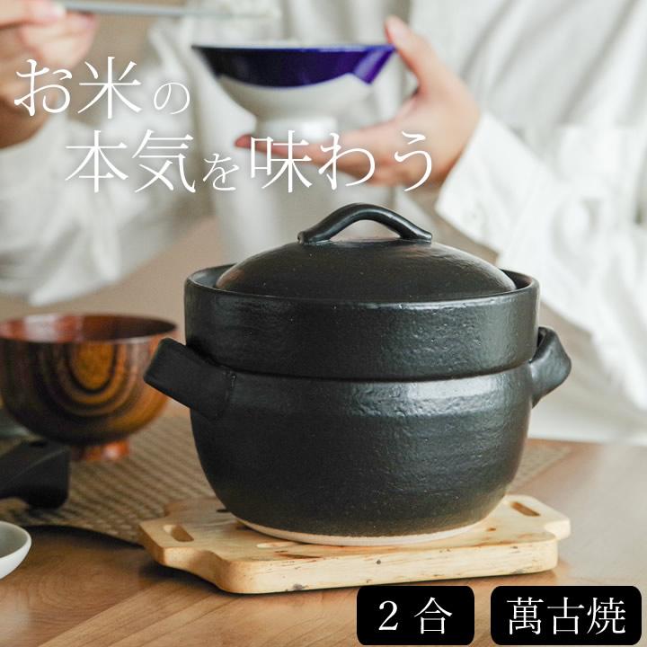 BANKOの ご飯鍋 二重蓋 2合 トウジキトンヤ