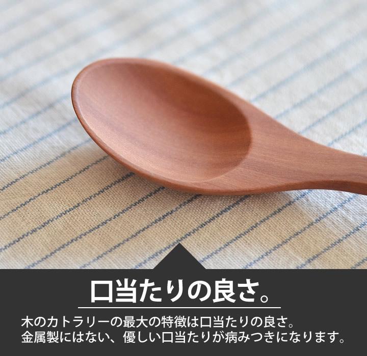 スプーン 木 木製 ディナースプーン L WOOD'N  カトラリー ディナー カレー スープ パスタ デザート おしゃれ かわいい MSS-42-SW プレゼント ギフト  雑貨 おしゃれ