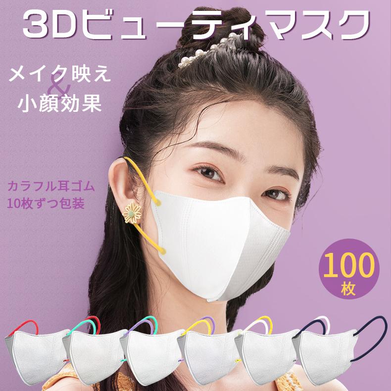 マスク 使い捨てマスク 不織布マスク カラーフルマスク  マスク 100枚セット 10枚ずつ×10色 3D立体型マスク カラフル耳紐不織布マスク 不織布マスク 使い捨てマスク 大人用 mask 防護マスク 防塵マスク ギフト