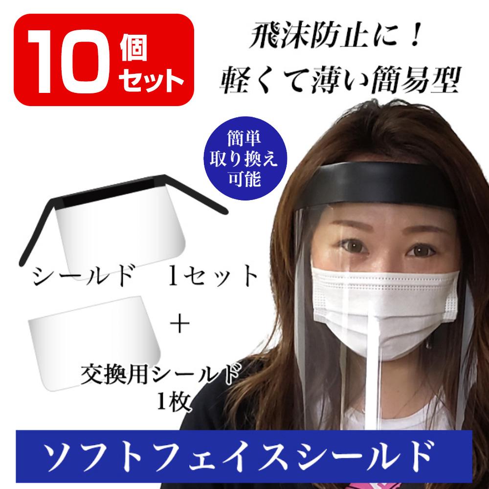 取替用シールド付き フェイスシールド 日本製 市場 受注生産品 取替用シールド1枚付 10個セット フェイスカバー フェイスガード