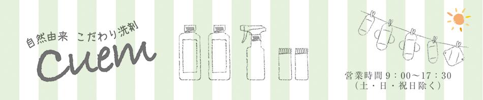 自然由来こだわり洗剤 キューム:心地よい暮らしをお手伝い