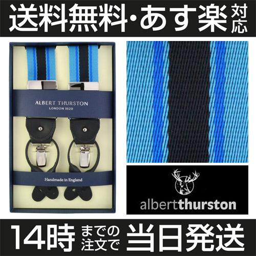 ALBERT THURSTON アルバートサーストン サスペンダー グラデーション ブルー&ブラックメンズアクセサリーの通販ギフト プレゼント お祝い 結婚式 ビジネス 新生活 父の日 彼氏 夫 バレンタイン