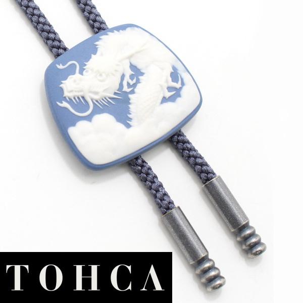 取寄品 陶華 TOHCA 台形 龍ドラゴン ブルーのループタイ ポーラー タイ ネクタイ 誕生日 贈り物 プチギフト 敬老の日
