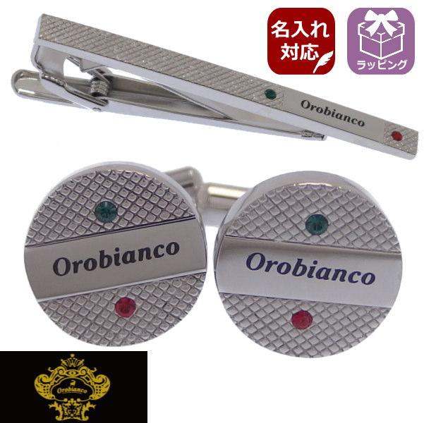 正規販売 Orobianco オロビアンコ 名入れ 名入 刻印 サービス対象 タイピン カフスセット イタリアン スワロフスキー ブランドORT209B ORC209B スーツアクセサリー専門店 父の日 ギフトにも 誕生日 男性 プレゼント おしゃれ カフスマニア