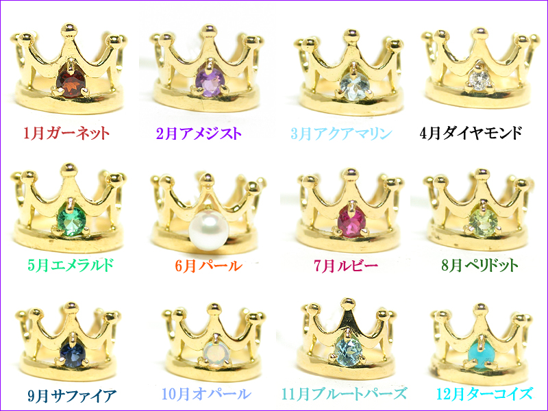≪送料無料≫12石誕生石ベビーリング 生まれてくれてありがとう・・・そんな感謝の気持ちを込めて最高の贈り物☆王冠☆