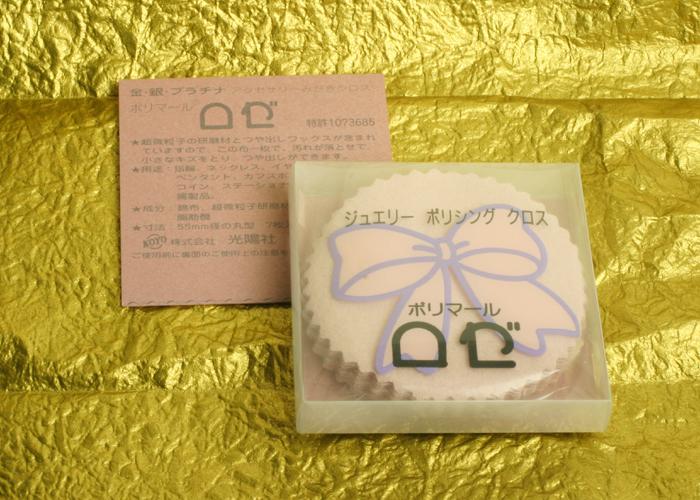 買取 金属磨き 磨いてぴかぴか ジュエリーポリシングクロス 7枚セット 最安値 金 銀 プラチナアクセサリーみがきクロス 日本製 普通郵便で送料無料