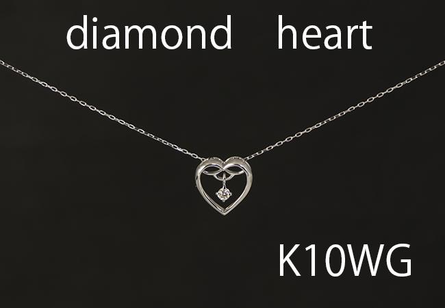 【送料無料】幸せを呼ぶスイング ハートダイヤモンドネックレス  K10WG 10KWG 10金 送料無料 厄