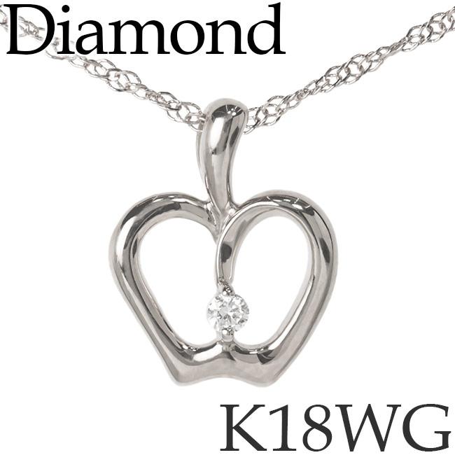 ダイヤモンド ネックレス リンゴ 林檎 K18ホワイトゴールド スクリューチェーン K18WG 18KWG 18金 送料無料 [kh]