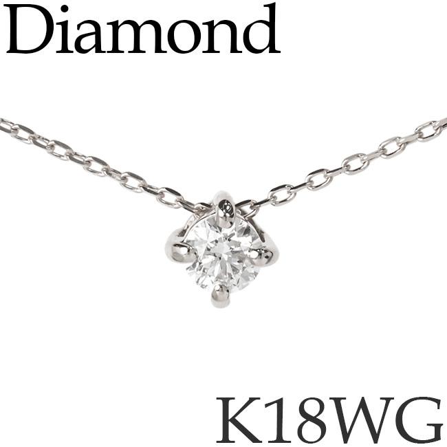 ダイヤモンド ネックレス 一粒 4本爪 K18ホワイトゴールド カットアズキチェーン K18WG 18KWG 18金 送料無料 [kh]