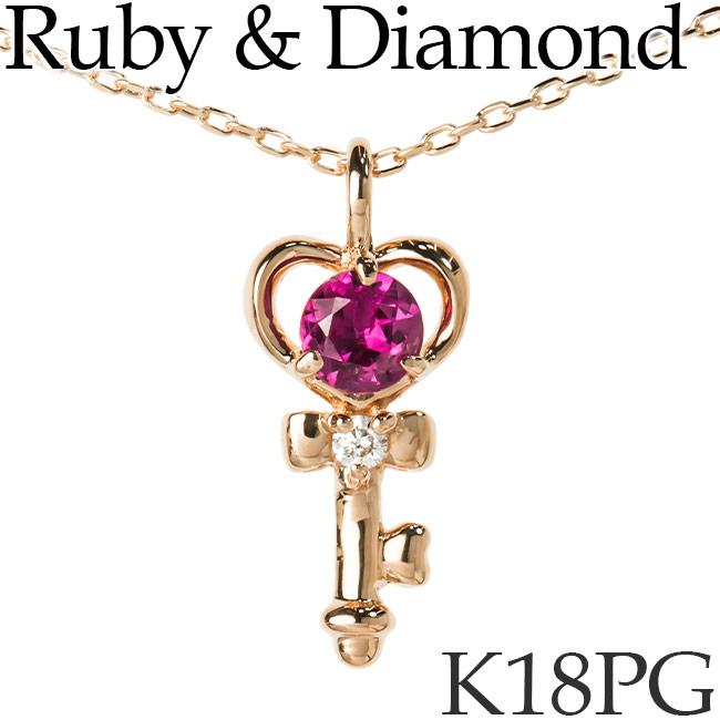 鍵モチーフ ルビー ダイヤモンド ネックレス キー K18ピンクゴールド カットアズキチェーン K18PG 18KPG 18金 [kh] 送料無料