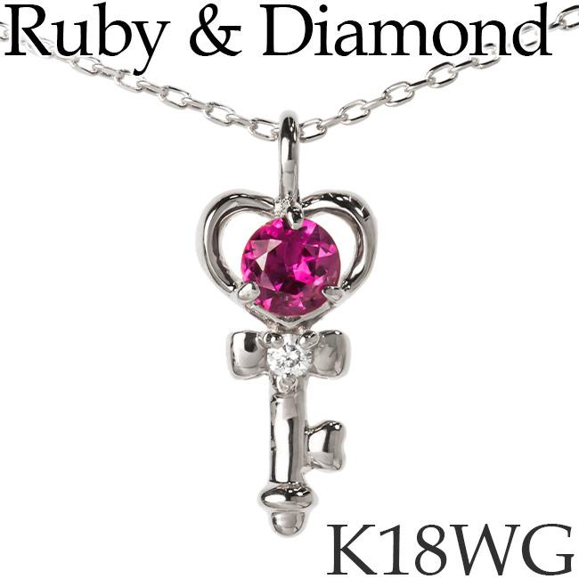 鍵モチーフ ルビー ダイヤモンド ネックレス キー K18ホワイトゴールド カットアズキチェーン K18WG 18KWG 18金 [kh] 送料無料