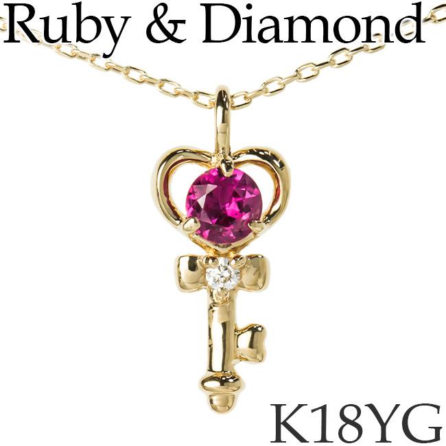 鍵モチーフ ルビー ダイヤモンド ネックレス キー K18イエローゴールド カットアズキチェーン K18YG 18KYG 18金 [kh] 送料無料