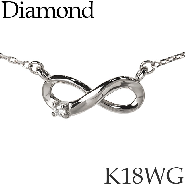 ダイヤモンド ネックレス インフィニティ メビウスリング K18ホワイトゴールド カットアズキチェーン K18WG 18KWG 18金 送料無料 [kh][72178379]