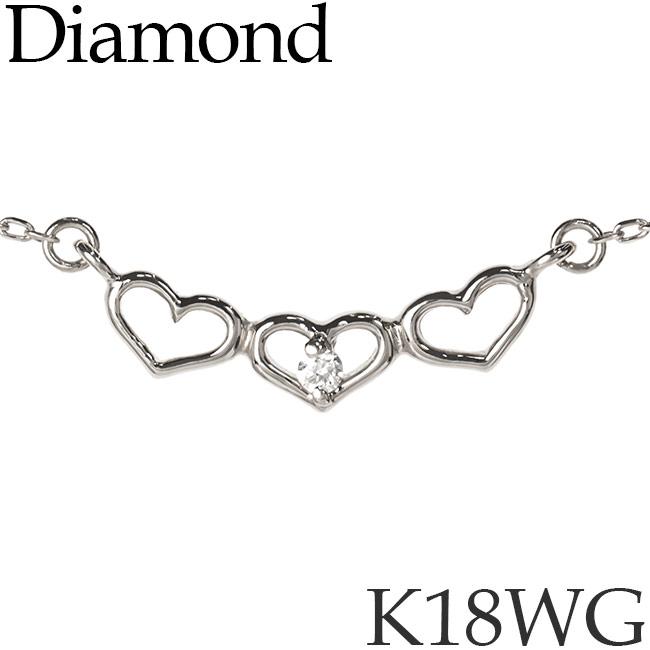 ダイヤモンド ネックレス トリプルハート K18ホワイトゴールド カットアズキチェーン K18WG 18KWG 18金 送料無料 [kh]