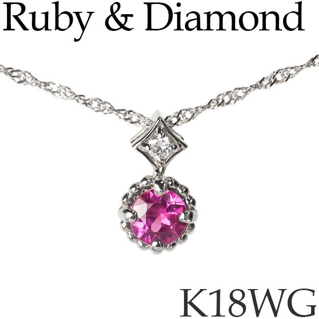 ダイヤモンド ルビー ネックレス K18ホワイトゴールド スクリューチェーン K18WG 18KWG 18金 送料無料 [kh]