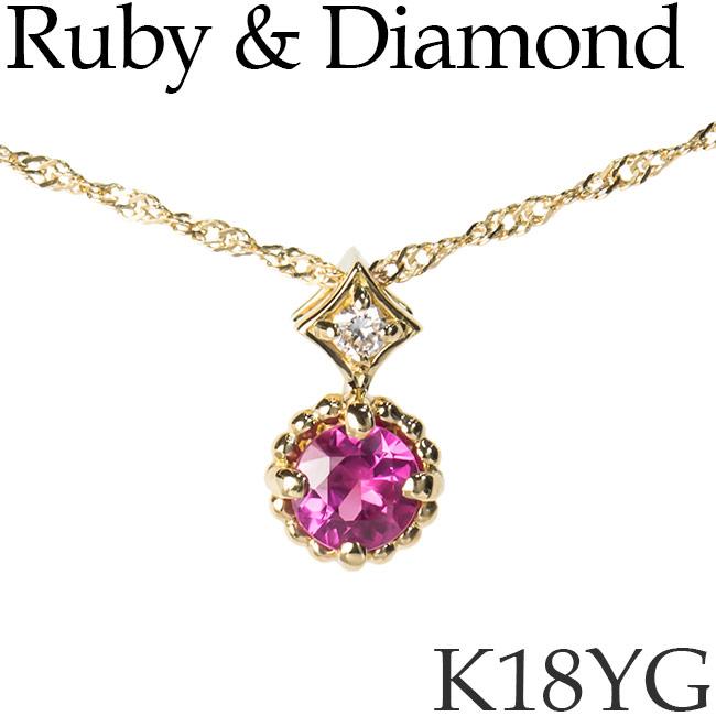 ダイヤモンド ルビー ネックレス K18イエローゴールド スクリューチェーン K18YG 18KYG 18金 送料無料 [kh]