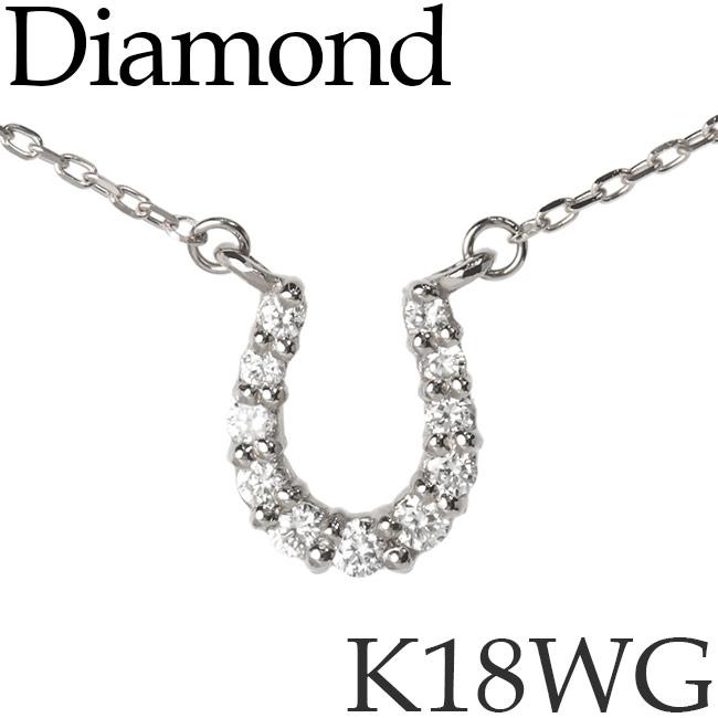 ダイヤモンド ネックレス 馬蹄 ホースシュー K18ホワイトゴールド カットアズキチェーン K18WG 18KWG 18金 送料無料 [kh]