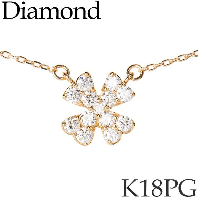 ダイヤモンド ネックレス 四つ葉 クローバー パヴェ K18ピンクゴールド カットアズキチェーン K18PG 18KPG 18金 送料無料 [kh]