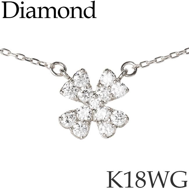 ダイヤモンド ネックレス 四つ葉 クローバー パヴェ K18ホワイトゴールド カットアズキチェーン K18WG 18KWG 18金 送料無料 [kh]