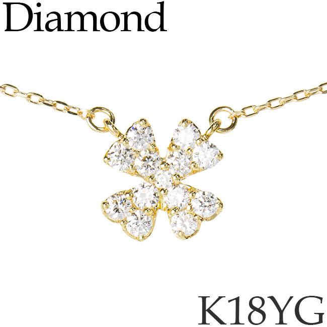 ダイヤモンド ネックレス 四つ葉 クローバー パヴェ K18イエローゴールド カットアズキチェーン K18YG 18KYG 18金 送料無料 [kh]