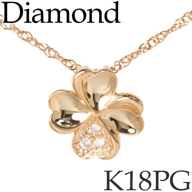 送料無料 ダイヤモンド ネックレス クローバー K18ピンクゴールド スクリューチェーン kh 即納最大半額 日本製 18KPG 18金 激安通販販売 K18PG