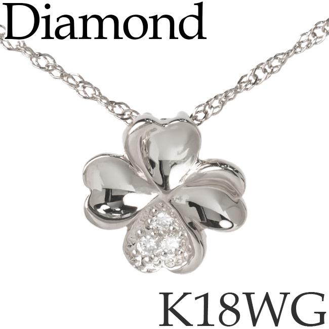 ダイヤモンド ネックレス クローバー K18ホワイトゴールド スクリューチェーン K18WG 18KWG 18金 送料無料 [kh]