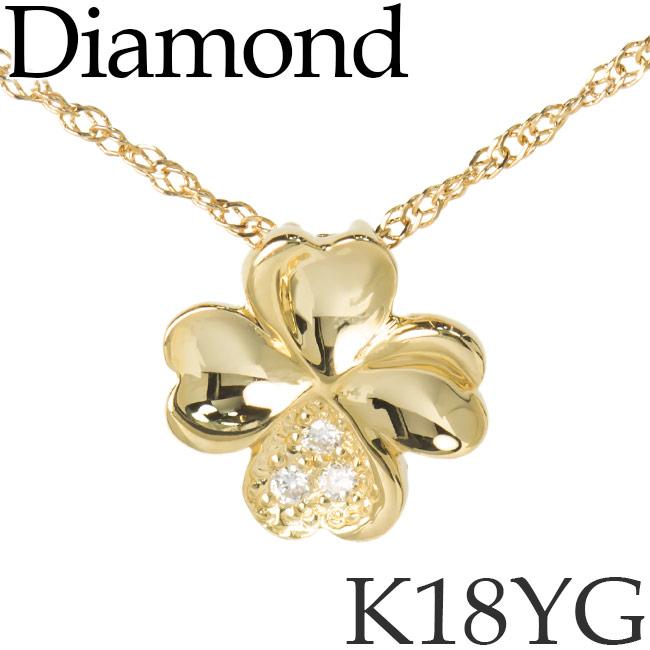 ダイヤモンド ネックレス クローバー K18イエローゴールド スクリューチェーン K18YG 18KYG 18金 送料無料 [kh]