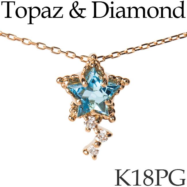 ダイヤモンド ブルートパーズ ネックレス スター 星 K18ピンクゴールド カットアズキチェーン K18PG 18KPG 18金 送料無料 [kh]