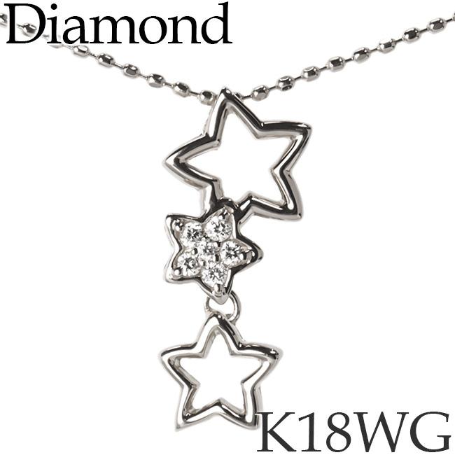 ダイヤモンド ネックレス スター 星 K18ホワイトゴールド カットボールチェーン K18WG 18KWG 18金 送料無料 [kh]