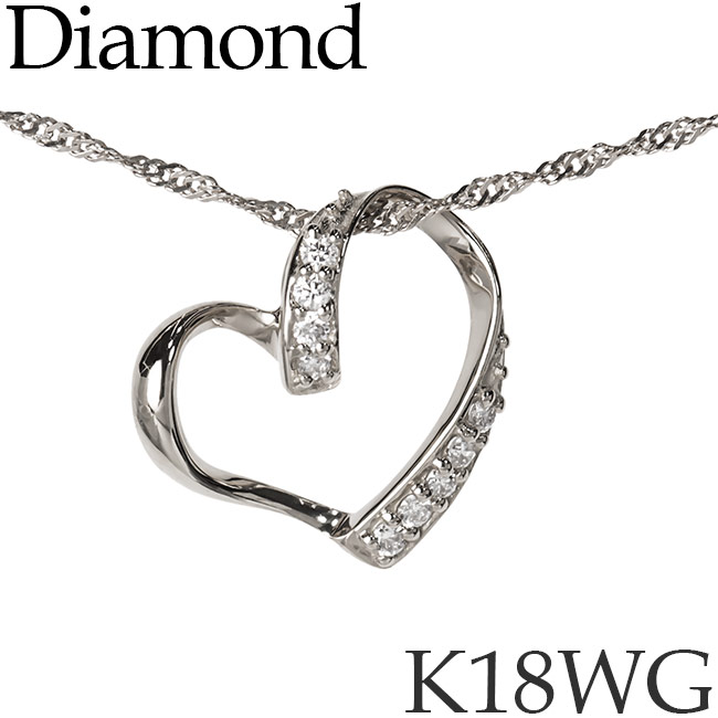 ダイヤモンド ネックレス ハート K18ホワイトゴールド スクリューチェーン K18WG 18KWG 18金 送料無料 [kh]