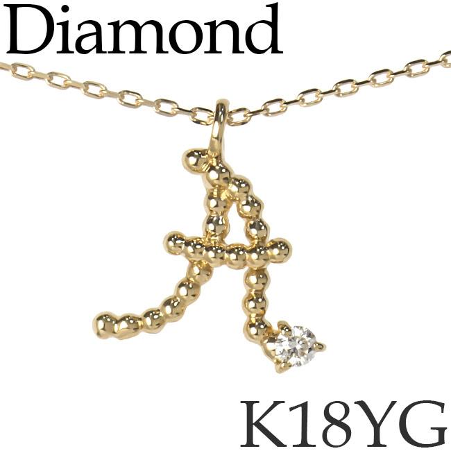 ダイヤモンド イニシャル ネックレス A K18イエローゴールド カットアズキチェーン [kh] K18YG 18KYG 18金 送料無料
