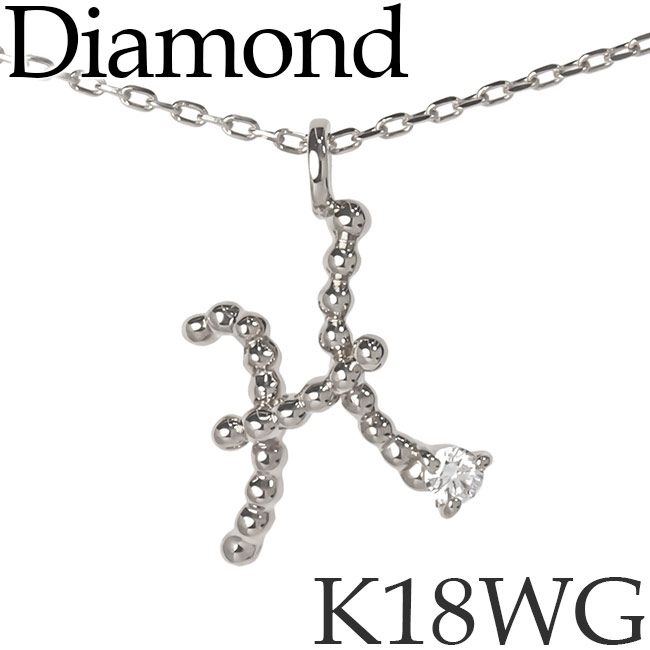 ダイヤモンド イニシャル ネックレス H K18ホワイトゴールド カットアズキチェーン [kh] K18WG 18KWG 18金 送料無料