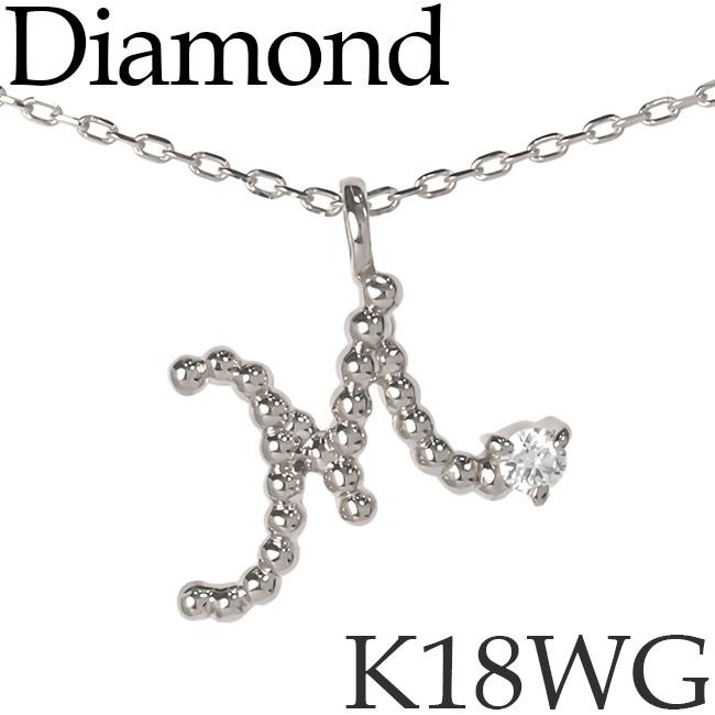 ダイヤモンド イニシャル ネックレス M K18ホワイトゴールド カットアズキチェーン [kh] K18WG 18KWG 18金 送料無料