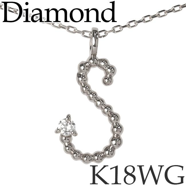 ダイヤモンド イニシャル ネックレス S K18ホワイトゴールド カットアズキチェーン [kh] K18WG 18KWG 18金 送料無料