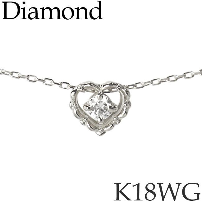 ダイヤモンド ネックレス ハート K18ホワイトゴールド カットアズキチェーン K18WG 18KWG 18金 送料無料 [kh][72178422]