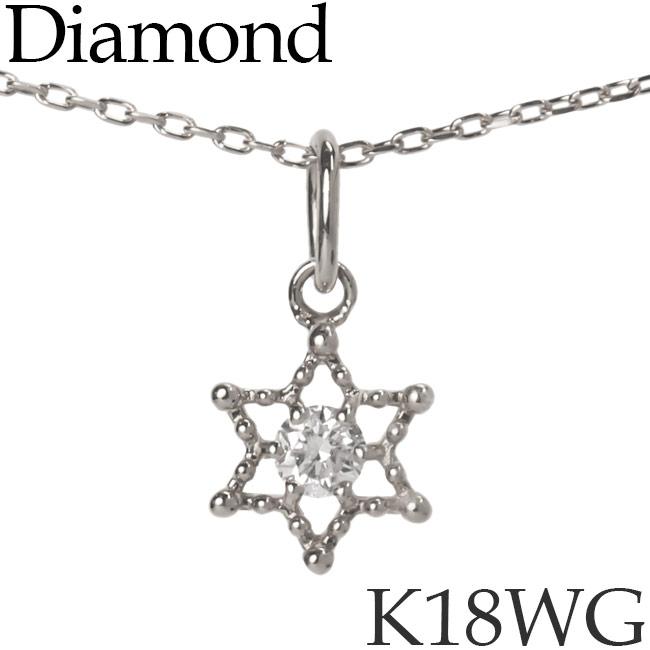 ダイヤモンド ネックレス ヘキサグラム 六芒星 K18ホワイトゴールド カットアズキチェーン K18WG 18KWG 18金 送料無料 [kh][72178402]