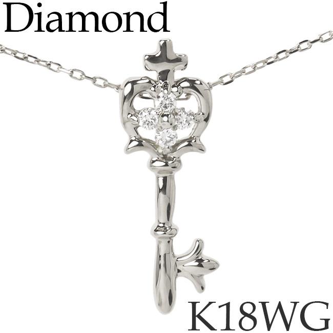 ダイヤモンド ネックレス 鍵 キー K18ホワイトゴールド カットアズキチェーン K18WG 18KWG 18金 送料無料 [kh]