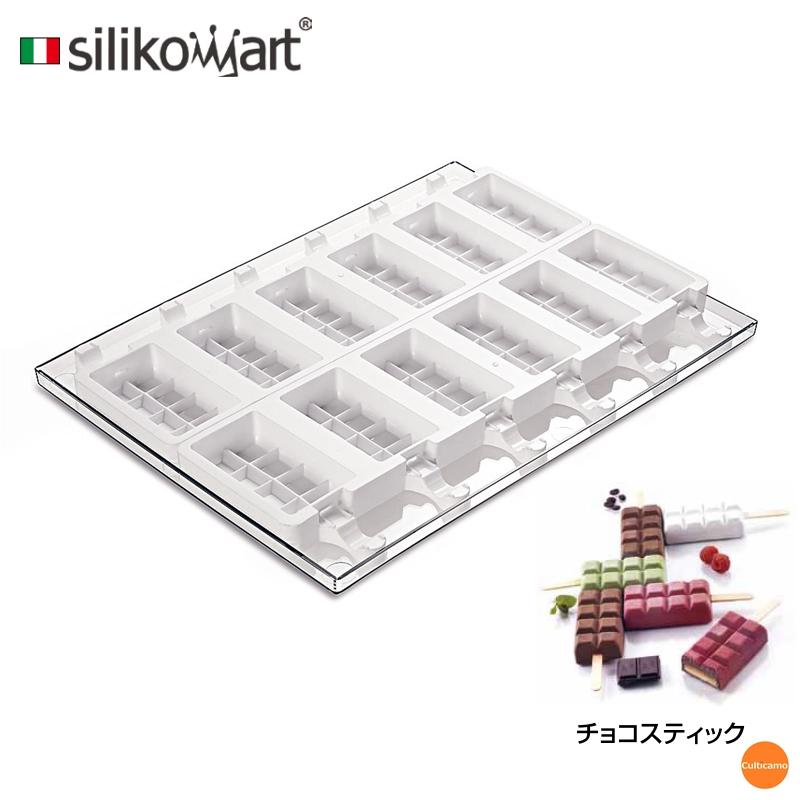 シリコマート スティックフレックス チョコスティック GEL02 2枚入 WST-22[関連:silikomart イタリア 業務用 ブランド お菓子作り 型 アイスクリーム ジェラート]