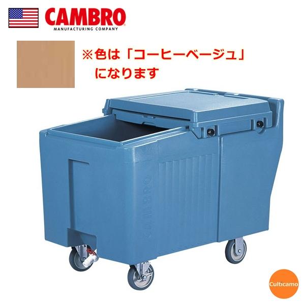 キャンブロ アイスキャディ ICS175L コーヒーベージュ MAI-03【送料無料】[関連:CAMBRO アメリカ 業務用 氷 大容量 保冷ボックス コンテナー]