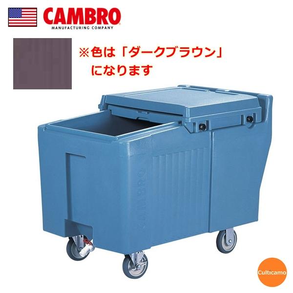 キャンブロ アイスキャディ ICS175L ダークブラウン MAI-03[関連:CAMBRO アメリカ 業務用 氷 大容量 保冷ボックス コンテナー]