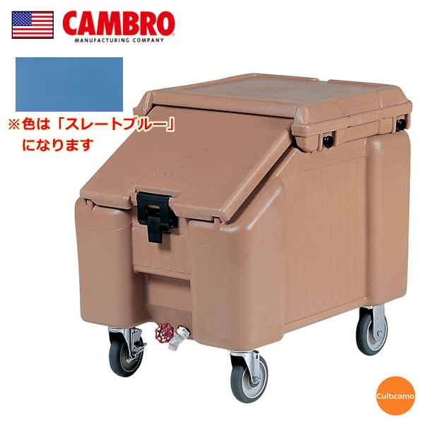 キャンブロ スラントトップ アイスキャディ ICS100L スレートブルー FAI-C2[関連:CAMBRO アメリカ 業務用 氷 大容量 保冷ボックス コンテナー]