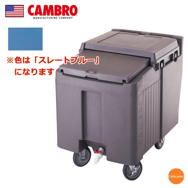 キャンブロ アイスキャディ ICS125L スレートブルー MAI-03[関連:CAMBRO アメリカ 業務用 氷 大容量 保冷ボックス コンテナー]