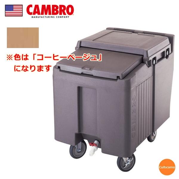 キャンブロ アイスキャディ ICS125L コーヒーベージュ MAI-03【送料無料】[関連:CAMBRO アメリカ 業務用 氷 大容量 保冷ボックス コンテナー]