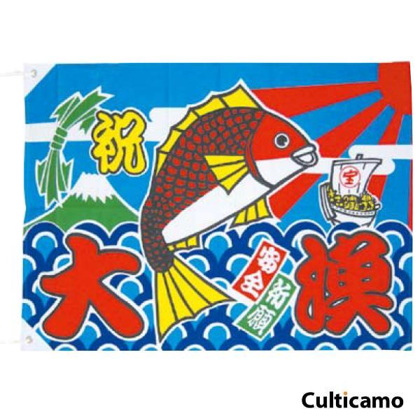 大漁旗 K26-21B 1,500x1,000 YJN-60 007001006[関連:業務用 商売繁盛 祈願 縁起物 サイン POP デザイン 旗 鮮魚]