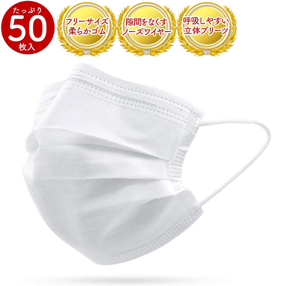 マスク 50枚 白色 不織布 在庫増強 即日出荷 袋 使い捨て ウィルス対策 着後レビューで 2020 送料無料 ますく mask宅別 ウイルス 防塵 対策 最安値に挑戦 飛沫感染 花粉 マスクケース レギュラーサイズ フリーサイズ