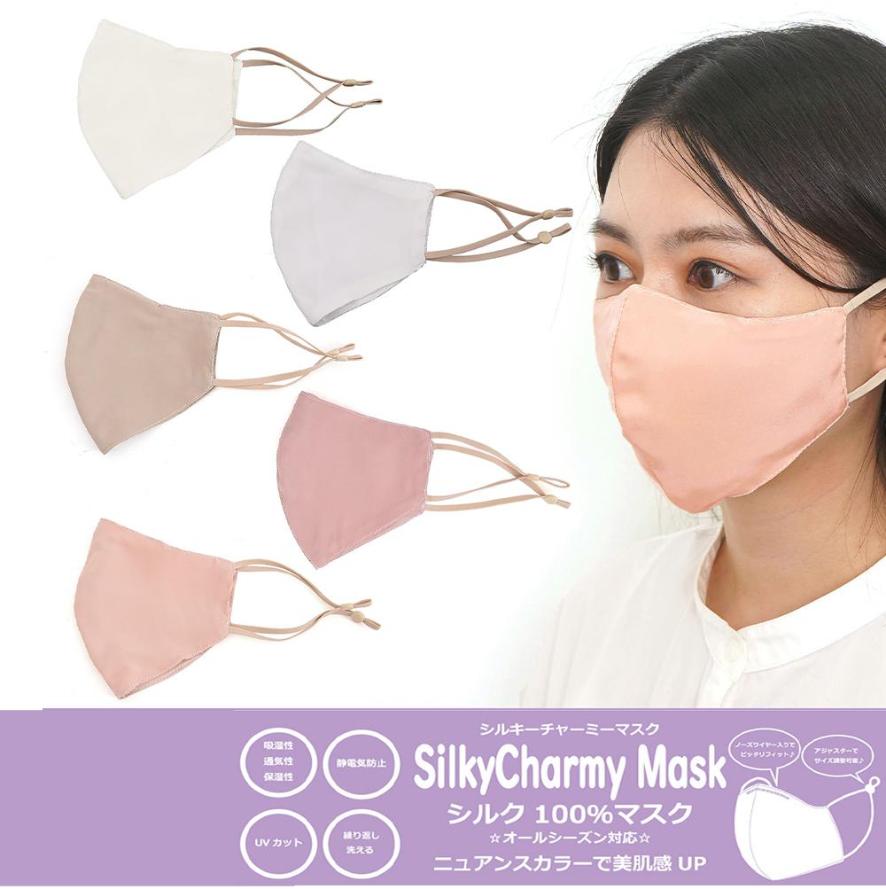 登場大人気アイテム ニュアンスカラーで展開 最安値 シルキーチャーミーマスク SilkyCharmy Mask お肌に優しいシルク100%のマスク