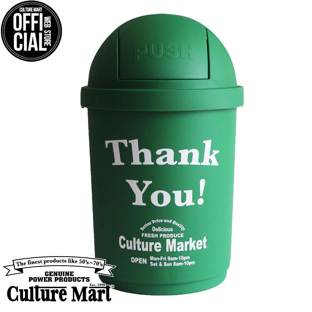 丸いフォルムに一目ぼれ アメリカンなダストボックス CULTURE MART カルチャーマート ダストボックス35L DUSTBIN GREENゴミ箱 アメリカン スイングアメリカ雑貨 送料無料 一部地域を除く 大好評です おしゃれ 屋外 大型 アメリカ アメカジ