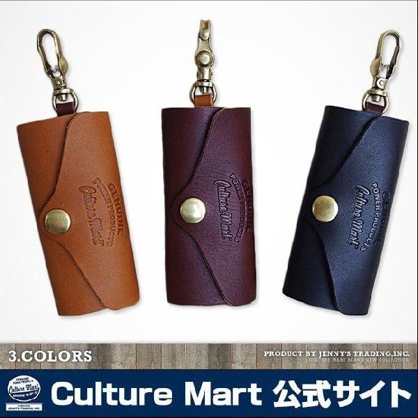 CULTURE MART カルチャーマート 日本全国 送料無料 公式 直営ショップ こだわりの日本製 レザーキーケース 高価値 アメカジ キーケース あす楽対応 LEATHER アメリカン雑貨 KEY CASE バッグ アメリカン