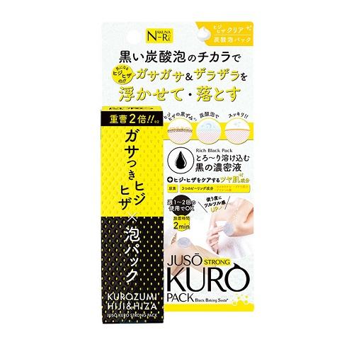 JUSO KURO STRONG スーパーSALE セール期間限定 ヒジ PACK重曹炭酸泡パック WEB限定 ヒザ用