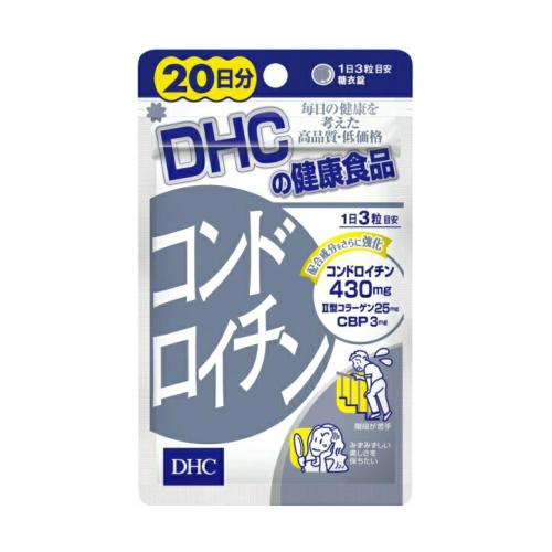 【10袋セット】【メール便送料無料】☆DHC コンドロイチン 20日分 60粒×10袋☆